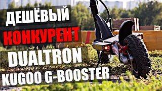 Самый мощный электросамокат 60 км/ч Kugoo g-booster убийца Dualtron