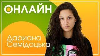 Онлайн-конференция с Дарианой Семидоцкой