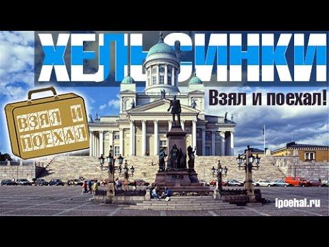 Хельсинки, Финляндия - Взял и поехал!