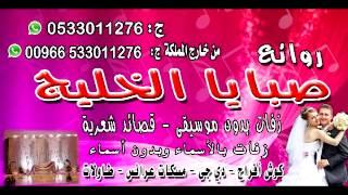 تحميل اغاني زفة والله كبرتي عبدالمجيد عبدالله أنغام-0533011276 MP3