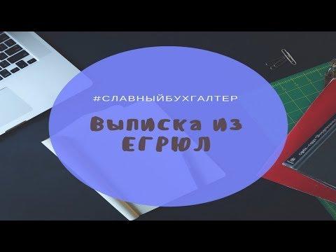 Получить выписку из ЕГРЮЛ бесплатно самостоятельно на сайте nalog.ru