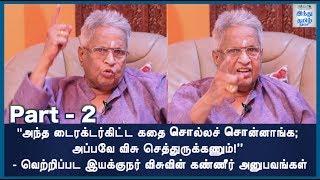 அந்த டைரக்டர்கிட்ட கதை சொல்லச் சொன்னாங்க | அப்பவே விசு செத்துருக்கணும் | பார்ட்- 2 | Visu Interview
