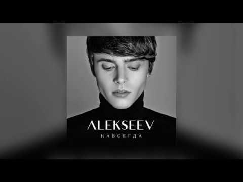 ALEKSEEV - Навсегда (текст)