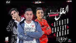 مهرجان الغل ماسكو 2019 | شافعى و عفروتو و انجكس | توزيع شافعى