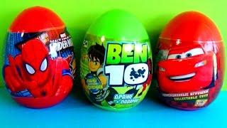 Disney PIXAR Cars egg surprise MARVEL SPIDER MAN surprise egg BEN 10 egg surprise! 3 surprise eggs!