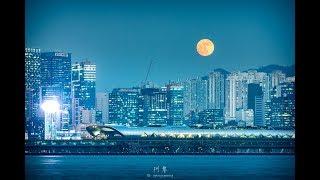 捕捉超級大月亮 措手不及超慌張 // 香港風景攝影 // 黃埔