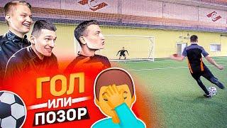 ФИНАЛЬНЫЙ ВЫПУСК // ГОЛ или ПОЗОР