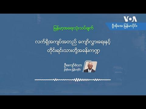 မြန်မာ့အရေး လေထီးခုန် ရန်ပုံငွေရှာသူများ