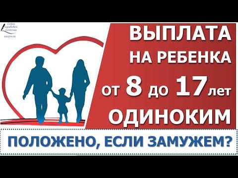 Выплаты детям от 8 до 16 лет одиночкам в 2021 году.