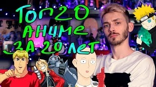 ТОП 20 лучших аниме за последние 20 лет (1998-2018)