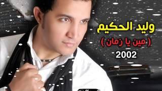 مازيكا Walid El7akim Men Ya Zaman - مين يا زمان - وليد الحكيم تحميل MP3