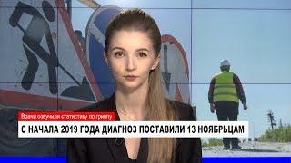 НОВОСТИ. Обзор за неделю от 19.01.2019 с Яной Джус. Часть 1