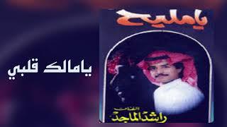 تحميل اغاني راشد الماجد - يامالك قلبي (ألبوم يامليح) | 1989 MP3