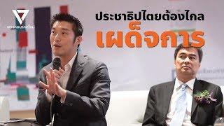 วิสัยทัศน์ธนาธร X อนาคตไทย
