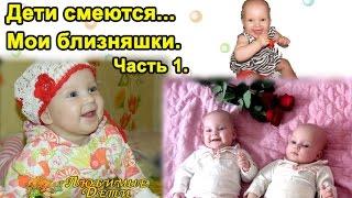 ☺☺ Мои близняшки. Видео: дети смеются...Часть 1.(из личного архива).Любимые Дети
