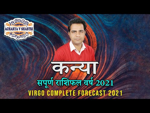 Virgo Complete Horoscope 2021 - कन्या संपूर्ण राशिफल बर्ष 2021