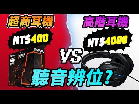 【鬥實測】超商耳機400元 vs 高階電競耳機4000元 聽音辨位誰比較猛? 根本吃雞神器阿