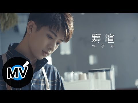林亭翰 Justin Lin - 寒暄 Small talk(官方版MV)