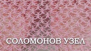 Узор крючком #3. Соломонов узел (Crochet Solomon