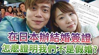 不相信我嗎?日本辦結婚簽證被問的問題太搞笑了!【教えてにほん!】#63