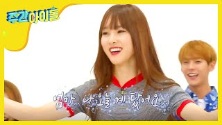 (Weekly Idol EP.262) GFRIEND Yuju won the prize