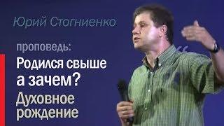 """Что такое рождение свыше (духовное рождение человека)? Юрий Стогниенко - """"Родился свыше, а зачем""""."""