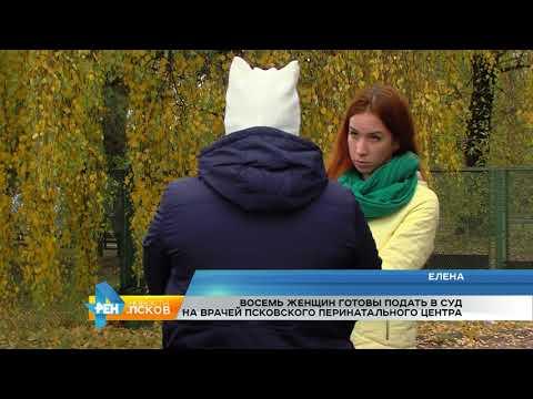 Новости Псков от 12.10.2017 # Резонанс вокруг роддома