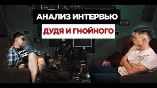 Разбор интервью Гнойного и Дудя