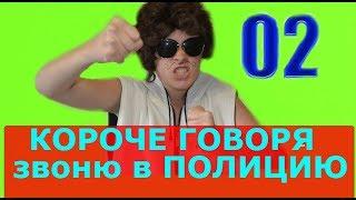 КОРОЧЕ ГОВОРЯ, ЗВОНЮ В ПОЛИЦИЮ!!! (2 часть про ДЖЕКА)