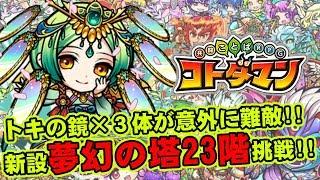 【コトダマン】vsトキの鏡3体!!夢幻の塔23階挑戦!!