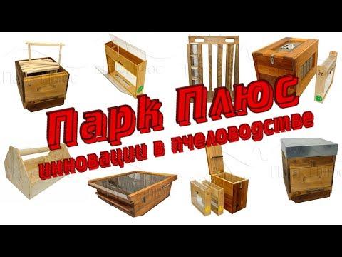 Парк Плюс - инновации в пчеловодстве / FABRO