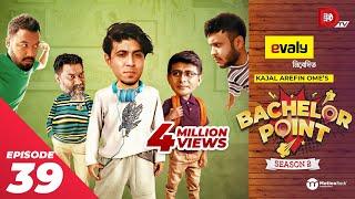 Bachelor Point | Season 2 | EPISODE- 39 | Kajal Arefin Ome | Dhruba Tv Drama Serial