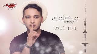 تحميل اغاني Mekkawy Ya Khabar Abyad مكاوي يا خبر ابيض MP3