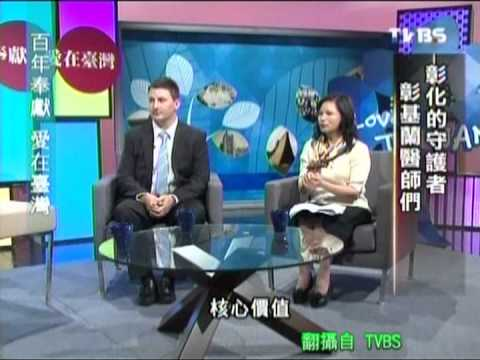 百年奉獻 愛在台灣~大小蘭醫師家族 百年切膚愛2-2