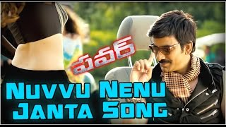 Power Video Songs - Nuvvu Nenu Song - Ravi Teja, Hansika, Regina Cassandra