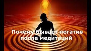 Почему бывает негатив после медитаций. Н. Пейчев
