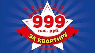 Сногсшибательные цены. Квартиры от 999 тыс.руб. Третий Рим, Михайловск, Ставропольский край