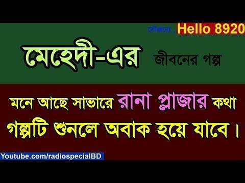 mehedi jiboner golpo hello 8920 by radio special