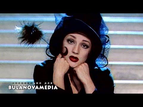 Татьяна Буланова - Мой Ненаглядный
