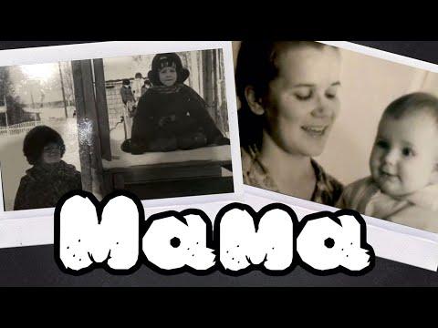 Вячеслав Мясников - Мамы