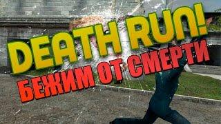 DEATH RUN: БЕЖИМ ОТ СМЕРТИ