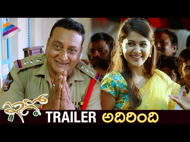 EGO Telugu Movie Theatrical Trailer | Aashish | Simran | Diksha Panth
