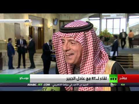 العرب اليوم - شاهد: الجبير يكشف أهمية زيارة بوتين إلى السعودية