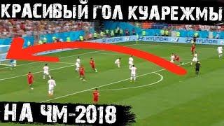 Красивый гол Куарежмы на ЧМ-2018 в ворота сборной Ирана