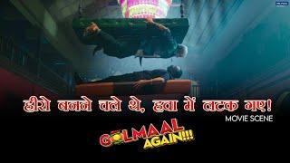 Hero Banane Chale The, Hawa Mein Latak Gaye   Movie scene   Golmaal Again  Ajay Shreyas Kunal Arshad
