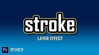 Multiple Stroke effect   Photoshop Tutorial   Photoshop CS6