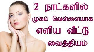 Face Whitening Tips in Tamil | Mugam Vellaiyaga | Glowing & Beautiful Face Tips | Tamil Beauty Tips