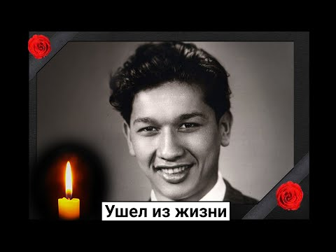 Грустная новость. Ушел из жизни советский эстрадный певец Стахан Рахимов