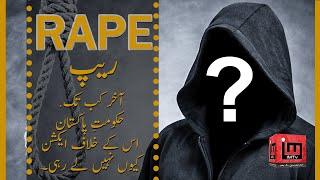 Rape akhir kb tk ? | Pakistan Govt is kay khilaf Action kyun nahi ly rahi | IM Tv
