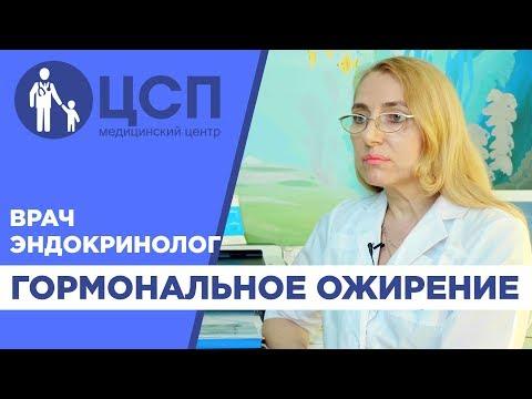 Врач-эндокринолог о гормональном ожирении